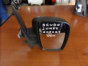 Fiat Scudo,Citroen Jumpy,Peugeot Expert 2007-2016 ηλεκτρικός καθρέπτης δεξιός άβαφος