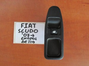 Fiat scudo,Citroen jumpy,Peugeot expert 2007-2016 διακόπτης παραθύρου εμπρός δεξιός