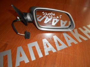 Skoda Octavia 5 2004-2008 καθρέπτης δεξιός ηλεκτρικός ασημί