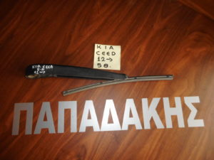 Kia Ceed 2012-2018 μπράτσο πίσω καθαριστήρα