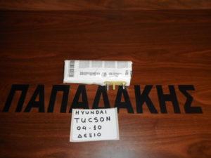 Hyundai Tucson 2004-2010 AirBag καθίσματος δεξιό