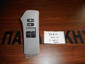 Toyota Yaris 2006-2011 εμπρός αριστερός διακόπτης ηλεκτρικού παραθύρου 2πλος