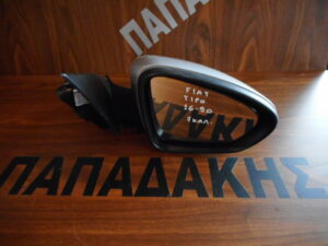Fiat Tipo 2016-2020 ηλεκτρικός καθρέπτης δεξιός ασημί 7 καλώδια