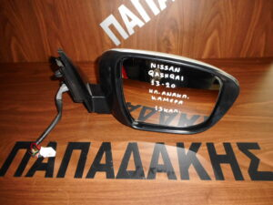 Nissan Qashqai 2013-2020 ηλεκτρικός ανακλινόμενος καθρέπτης δεξιός άσπρος 13 καλώδια κάμερα