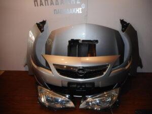 Opel Astra J 2010-2015 μετώπη μούρη εμπρός κομπλέ ασημί