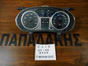 Renault Clio  2001-2006 Βενζίνα καντράν κωδικός: P8200261102