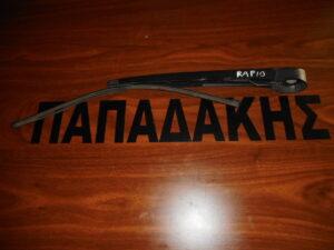 Skoda Rapid 2012-2018 μπράτσο υαλοκαθαριστήρων πίσω